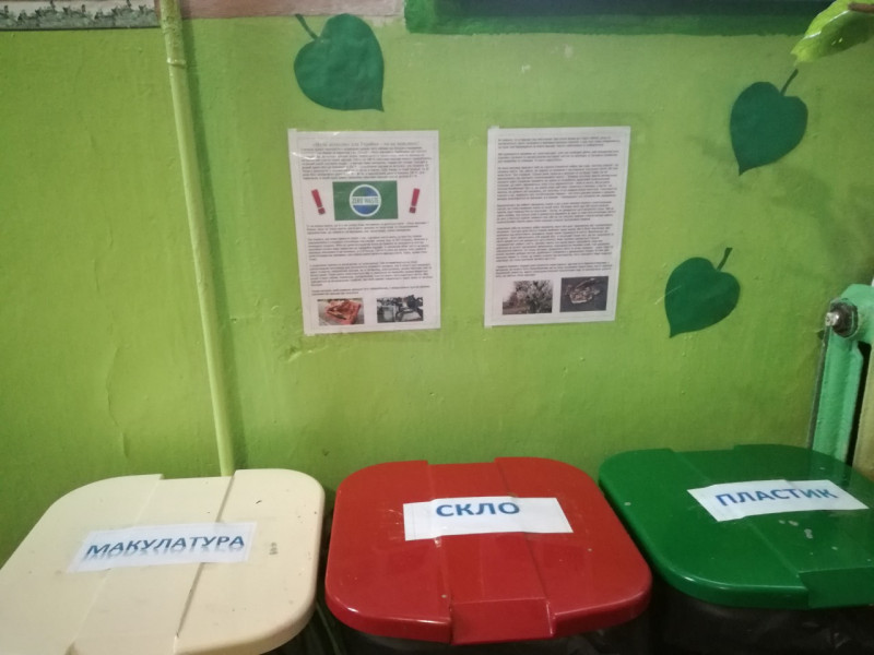 У Любомльській школі почали сортувати сміття