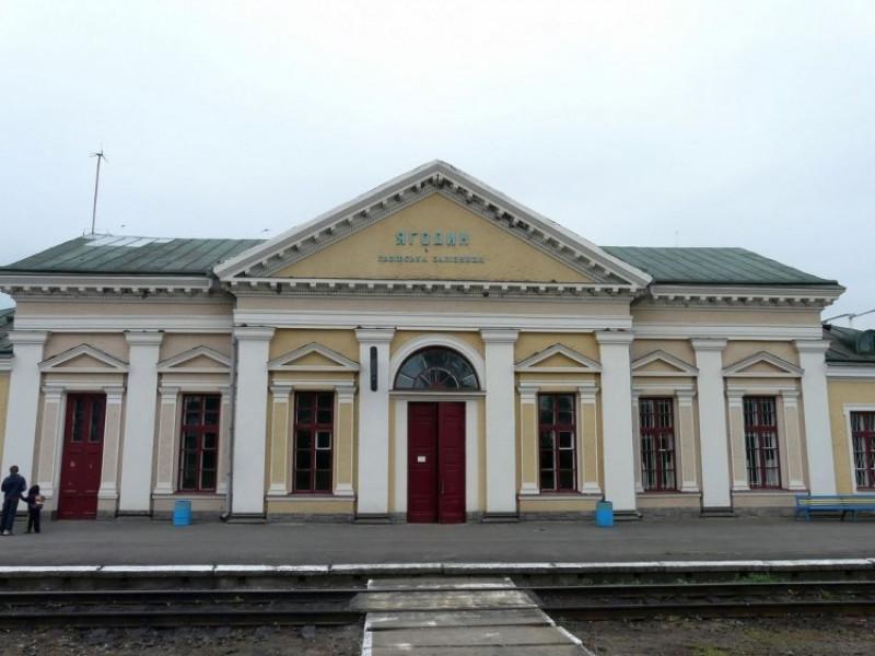 Станція «Ягодин»