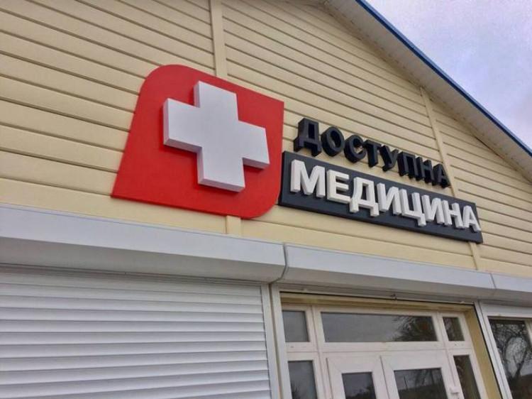 Вишнівськав амбулаторія може запрацювати вже цього літа