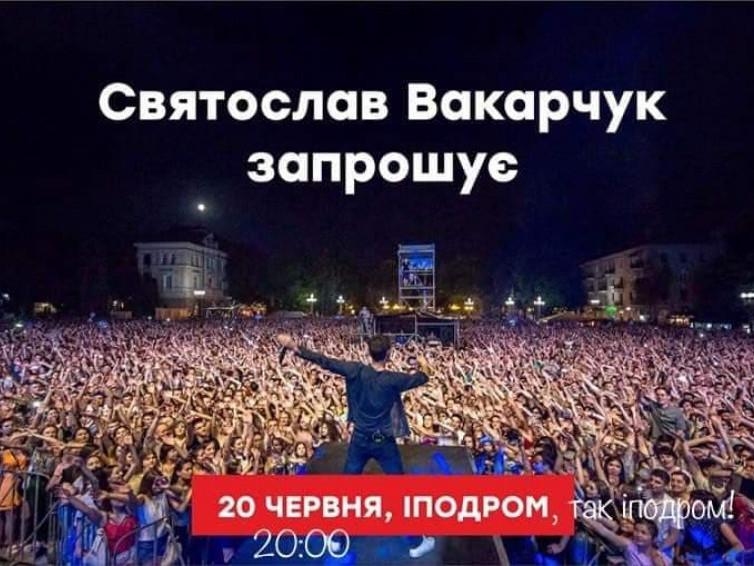 Голос Святослава Вакарчука зазвучить в Луцьку на іподромі
