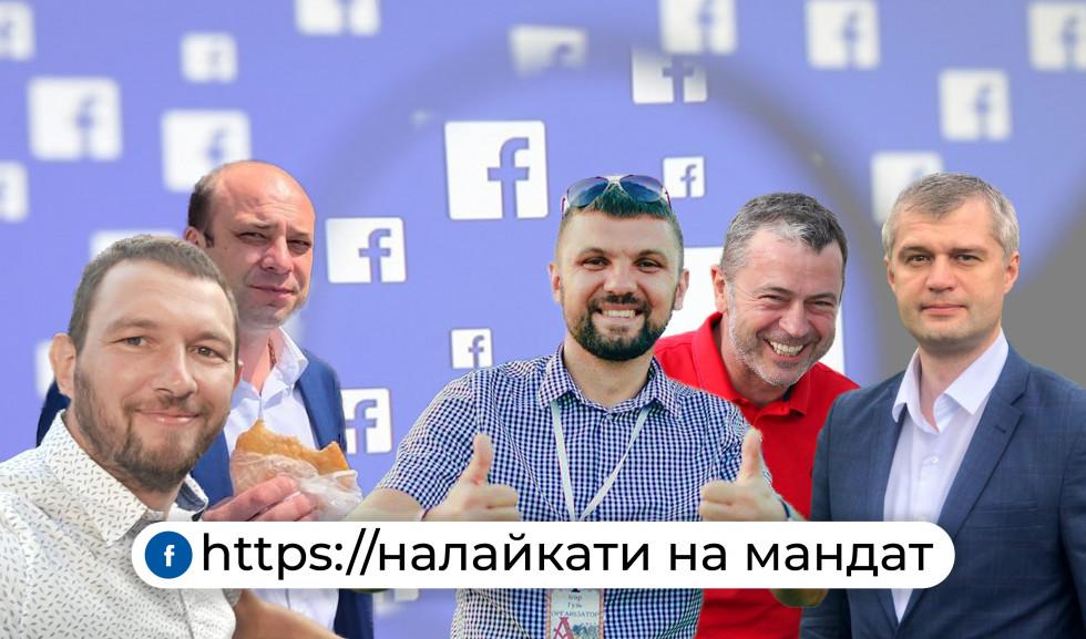 Витрати волинських кандидатів в нардепи на рекламу у Facebook