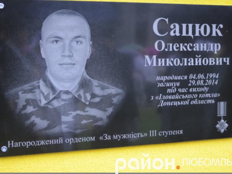 Олександр Сацюк