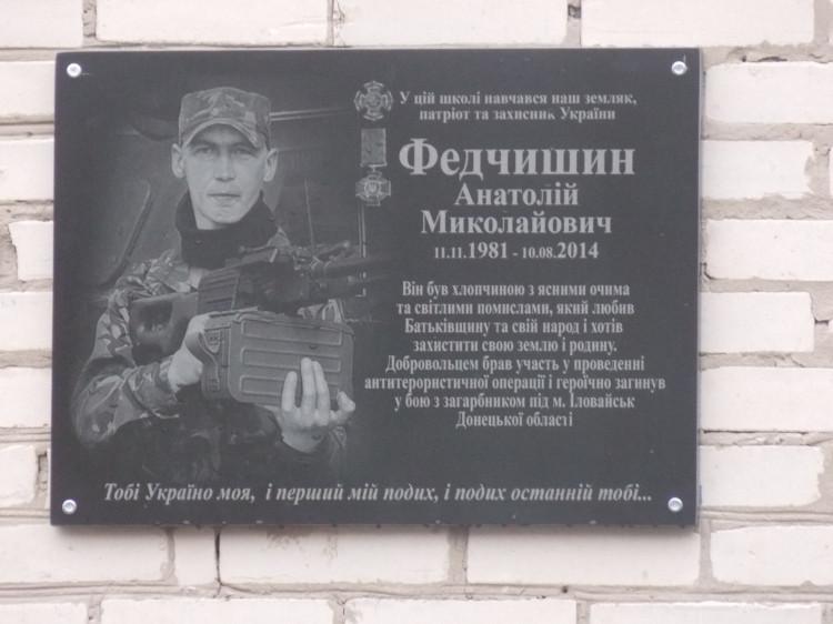 Анатолій Федчишин загинув у серпні 2014 року