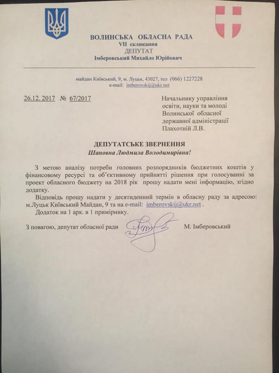 Депутатське звернення начальнику управління освіти, науки та молоді Волинської ОДА Людмилі Плахотній.