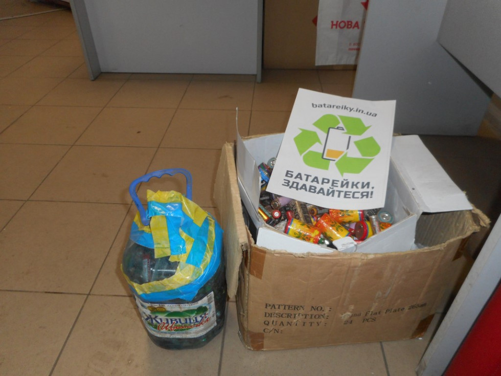 Екологічний задум втілюється спільно з організацією «Батарейки, здавайтеся!»