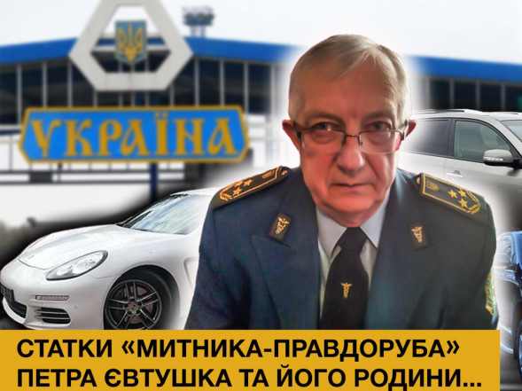 Петро Євтушок.