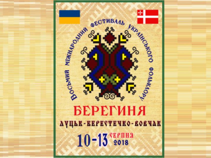 Любомльчан запрошують на етно-дискотеку«Гєцом-кєцом!»