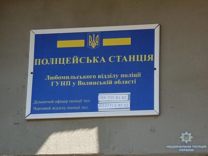 Поліцейська станція у Головні.