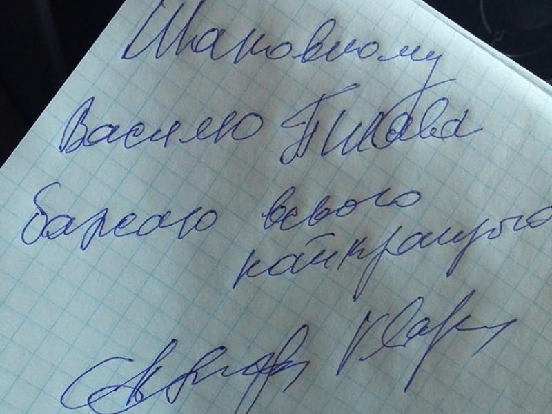 Автограф Віталія Кварцяного