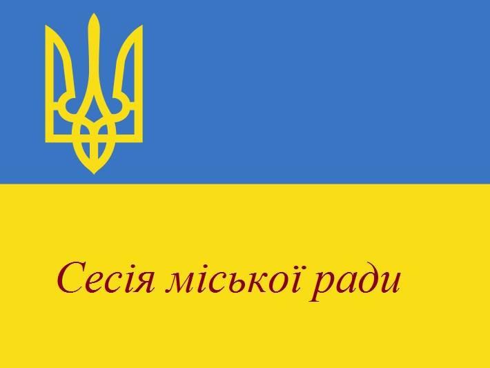 Сесія Любомльської міської ради