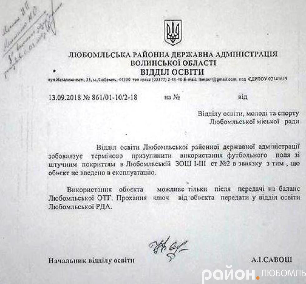 Письмова вказівка начальниці відділу освіти Надії Савош.
