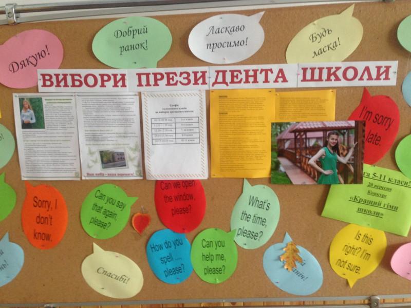 У любомльській школі обрали Президента