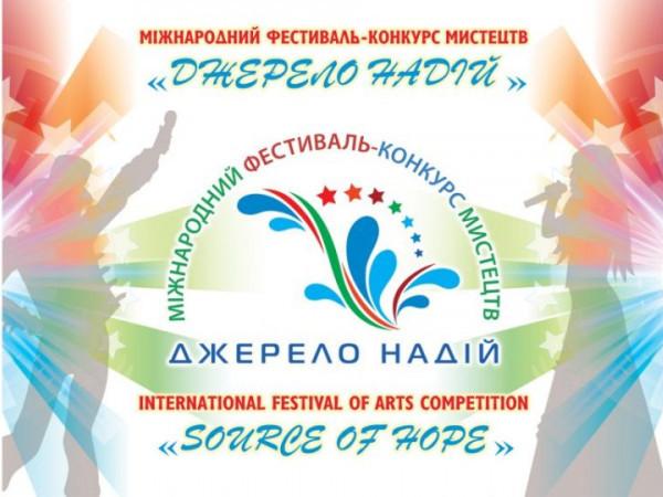 Міжнародний фестиваль-конкурс мистецтв «ДЖЕРЕЛО НАДІЙ»