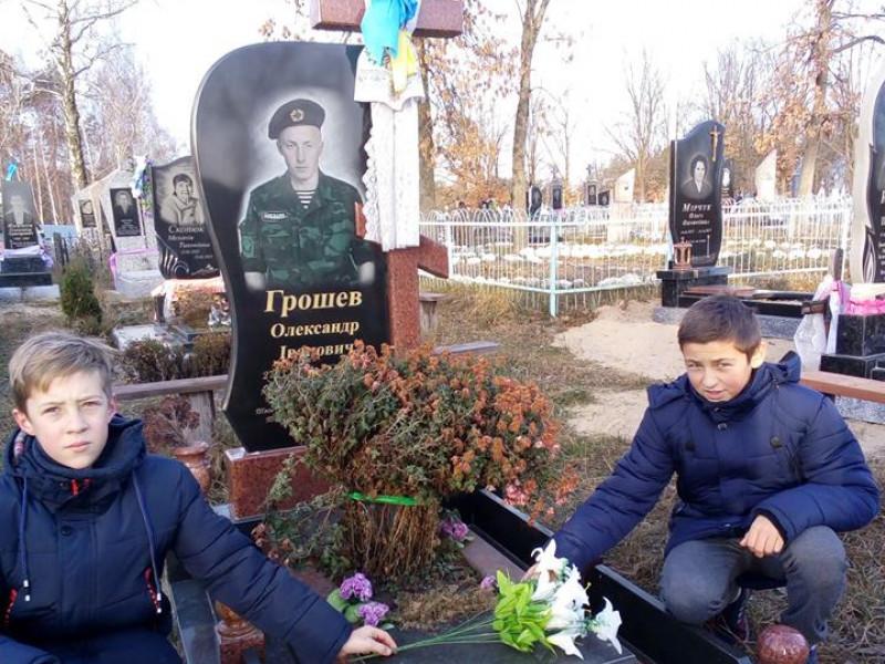 Вічний спочинок Олександра Грошева