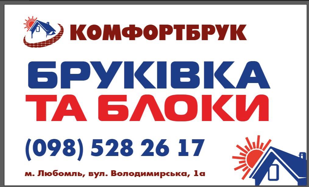 БРУКІВКА ТА БЛОКИ ВІД ВИРОБНИКА м.Любомль