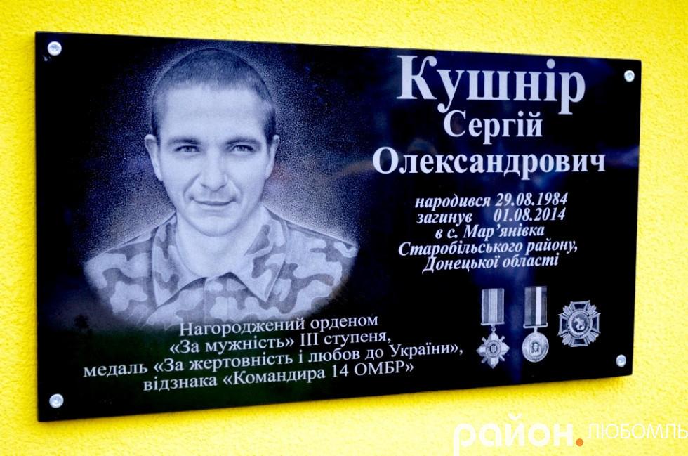 Сергій Кушнір