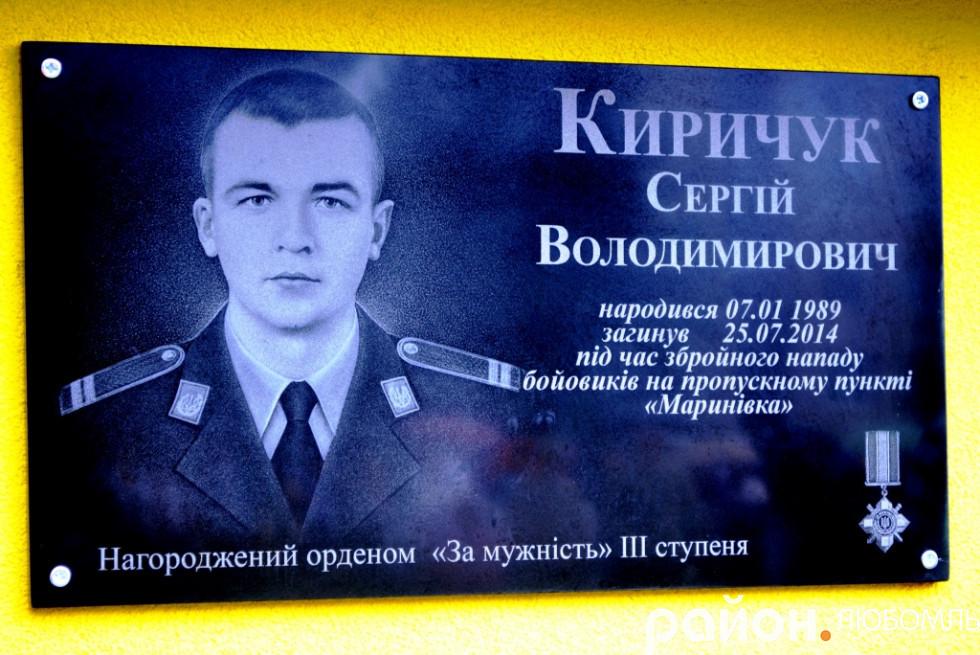 Сергій Киричук