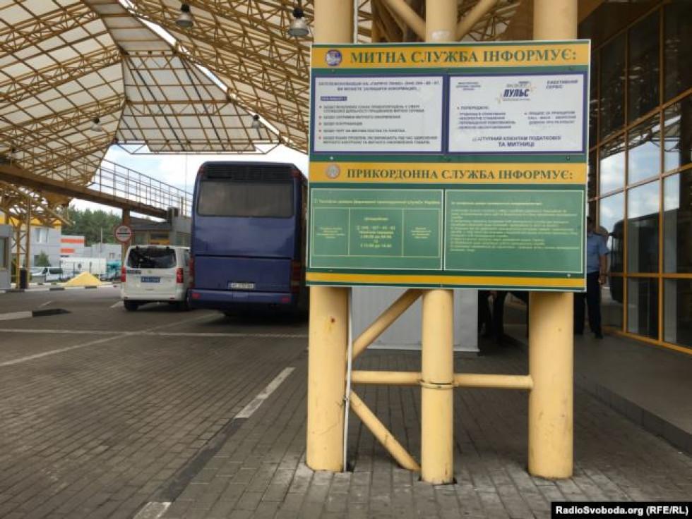 Інформаційний плакат із номерами телефонів довіри в пункті пропуску «Ягодин»