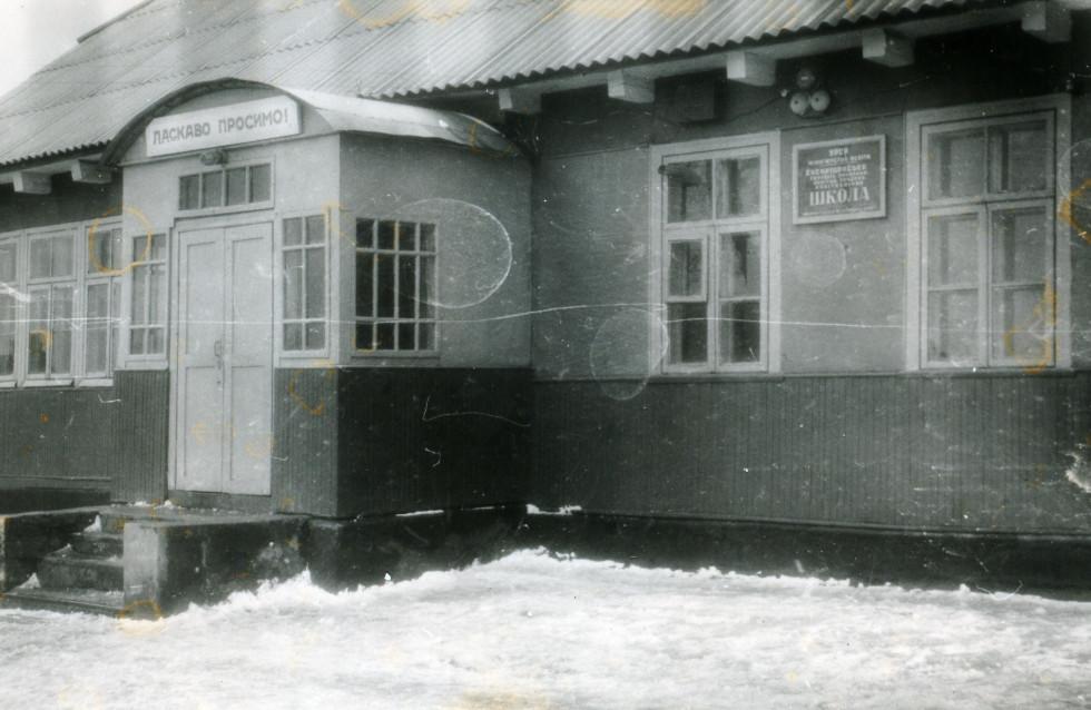 Такий вигляд навчальний заклад мав у 70-80-х рр. ХХ ст. Фото з архіву Василя Загури